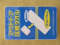 アウトドア圧縮タオル