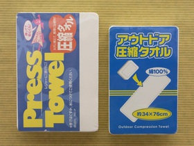 アウトドア圧縮タオルとPress Towelの比較1