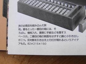 江戸の旅道具 解説