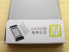 CARD型携帯灰皿 パッケージ