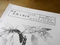 静岡自然を学ぶ会、会報100号のキセキ(軌跡と奇跡)
