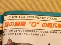世界征服を企む謎の組織「Q」