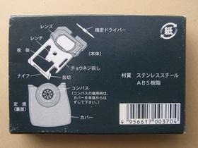 SV1サバイバルカード 箱書き説明