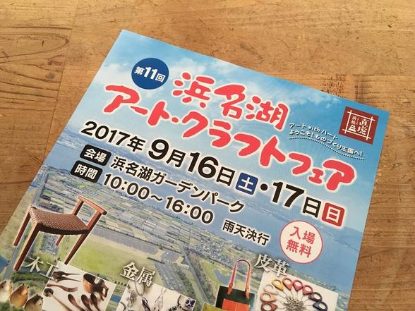 9/16、17 浜名湖アートクラフトフェアに出展します