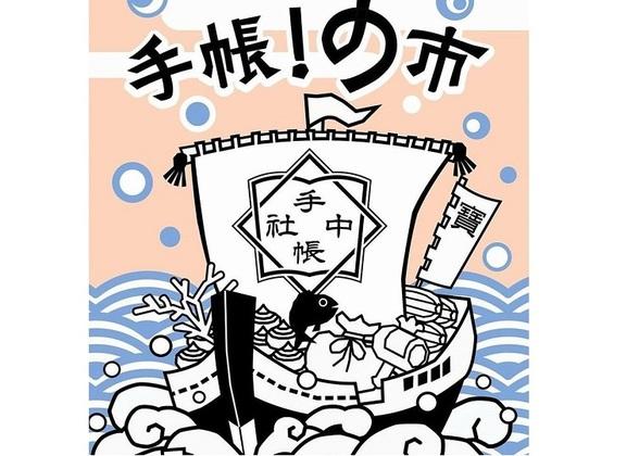 8月5日(日)「真夏のギラギラ!手帳!の市」に出展