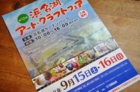 9/15、16 浜名湖アートクラフトフェアに出展します