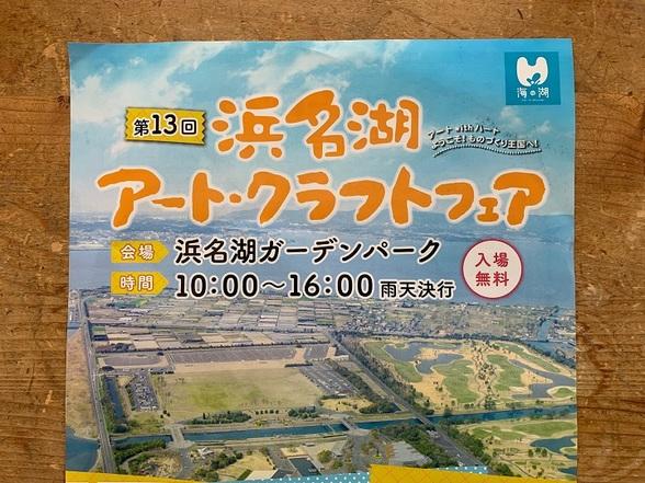 9月21、22日、浜名湖アート・クラフトフェアに出展します